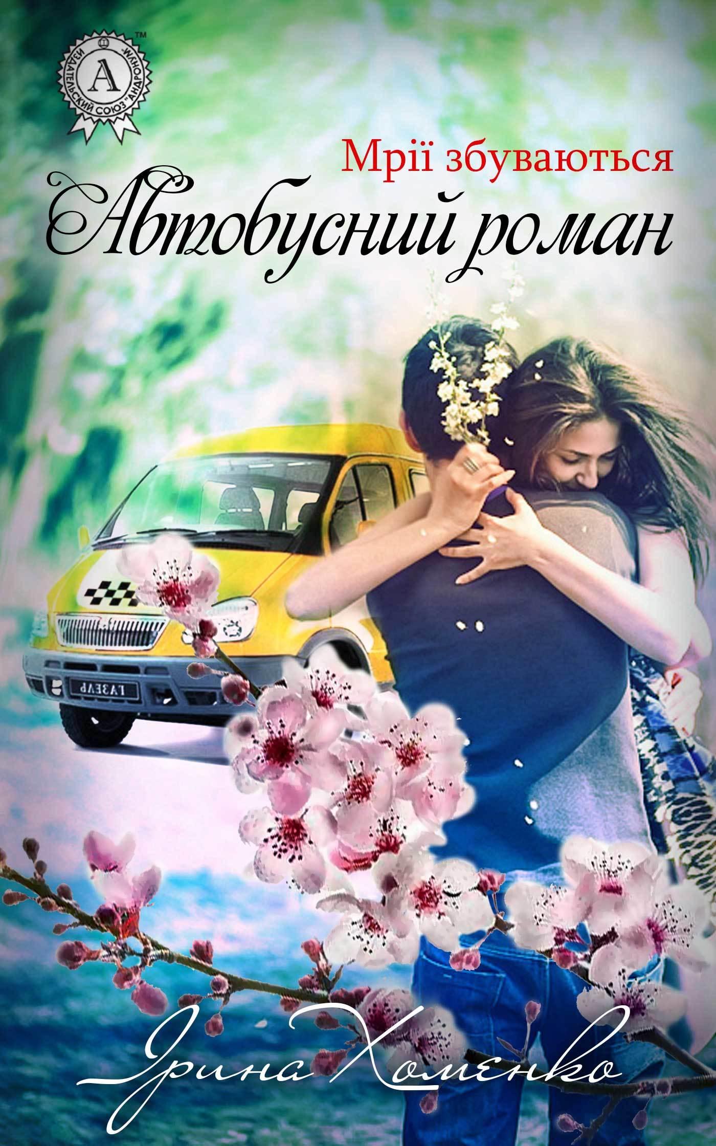Ірина Хоменко Автобусний роман ірина стефанюк ти хочеш яблуко