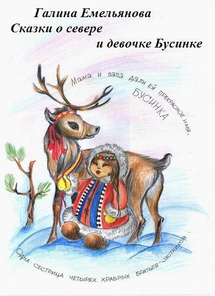 Галина Емельянова - Сказки о Севере и девочке Бусинке