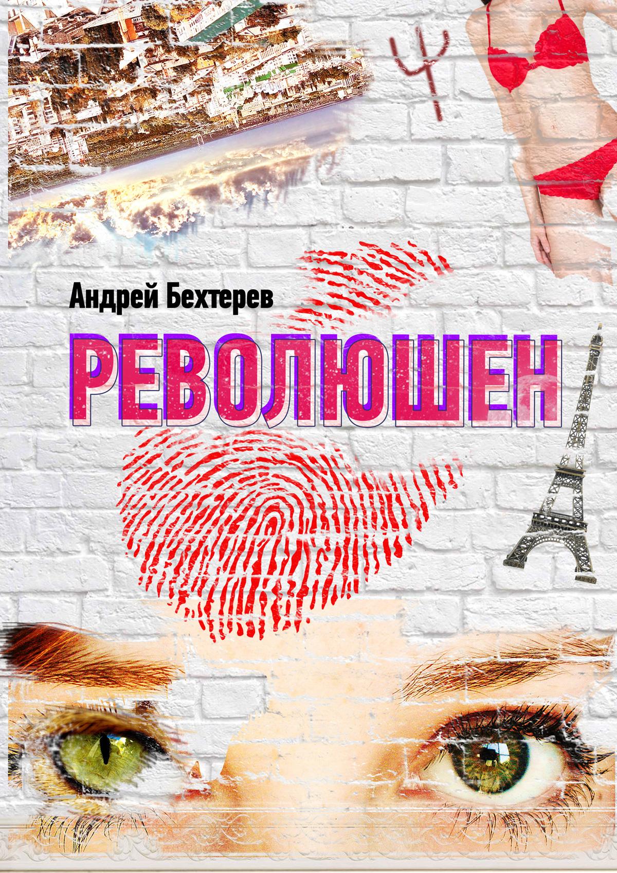 Андрей Бехтерев Революшен дорожная сетка в тольятти