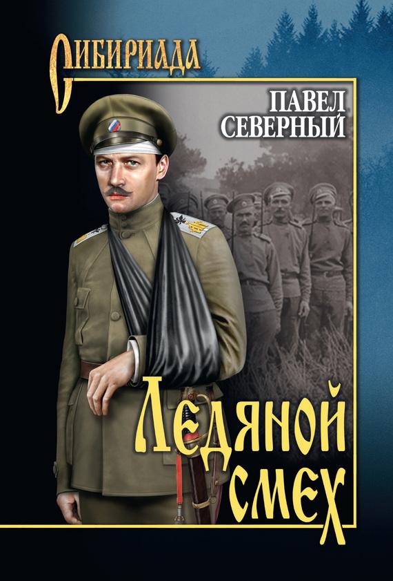 Павел Северный Ледяной смех билет на поезд из екатеринбурга до серова в москве
