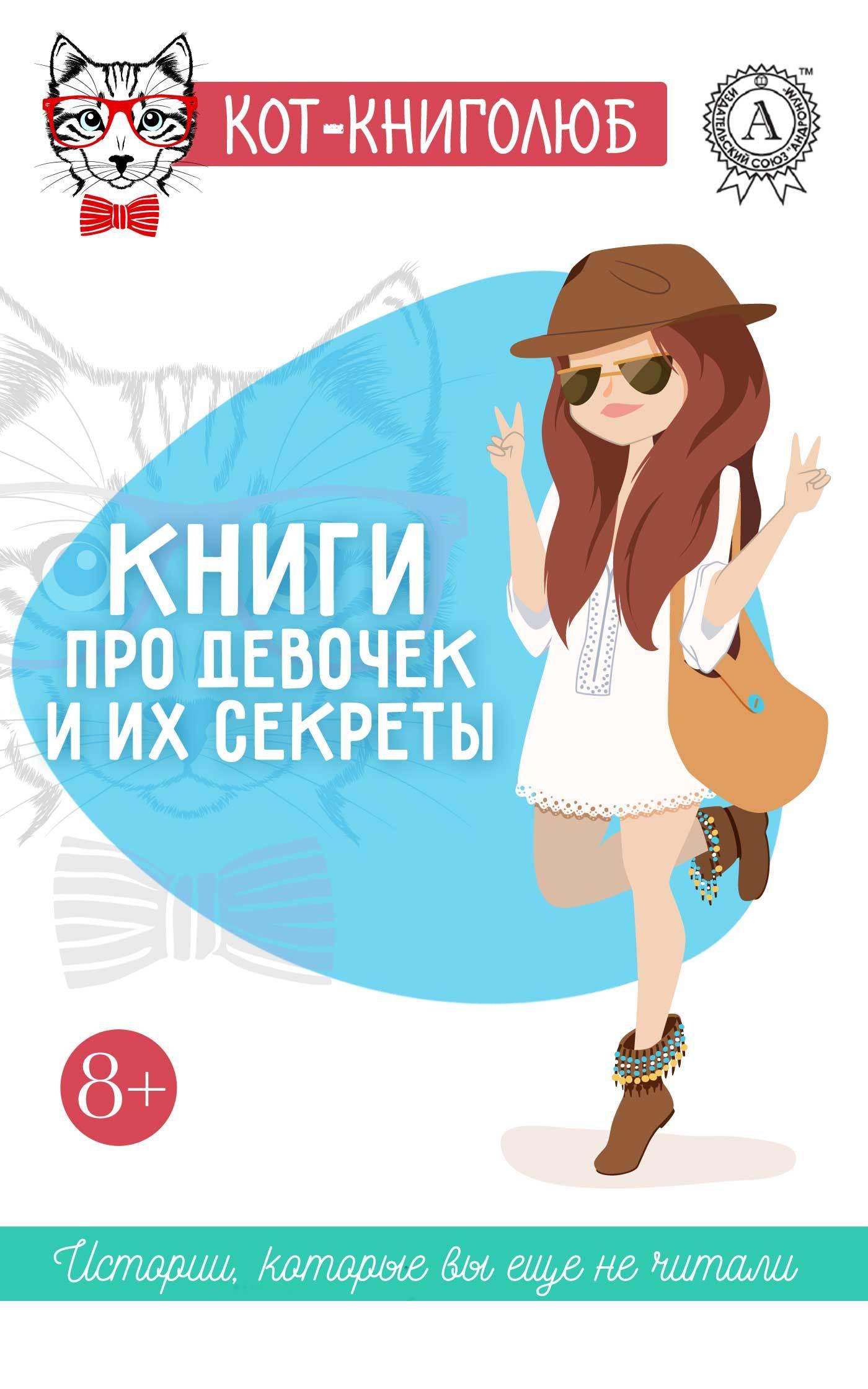 Книги про девочек и их секреты