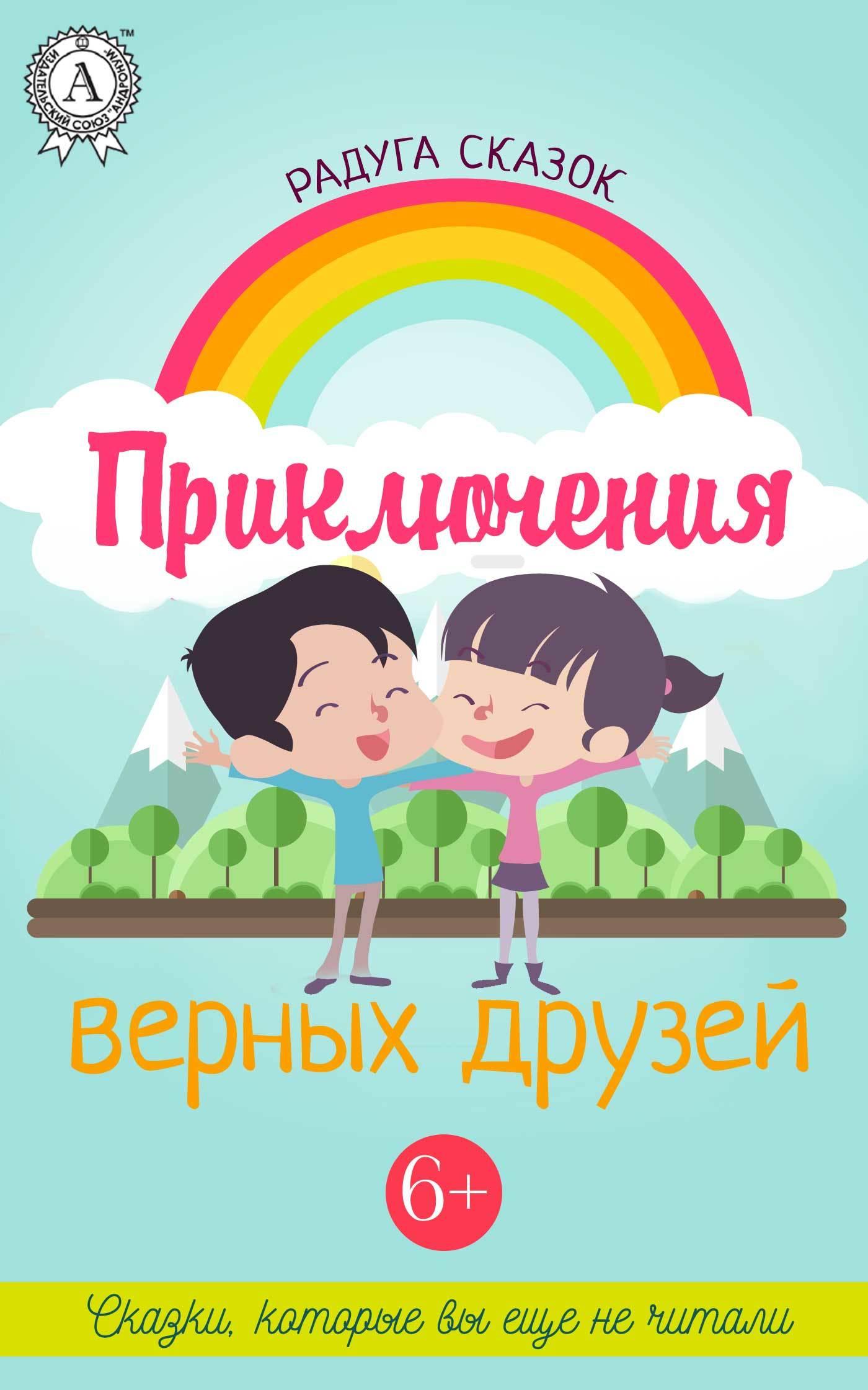 Анна Гале, Таня Стар - Приключения верных друзей