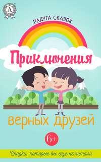 Юрий Родионов - Приключения верных друзей