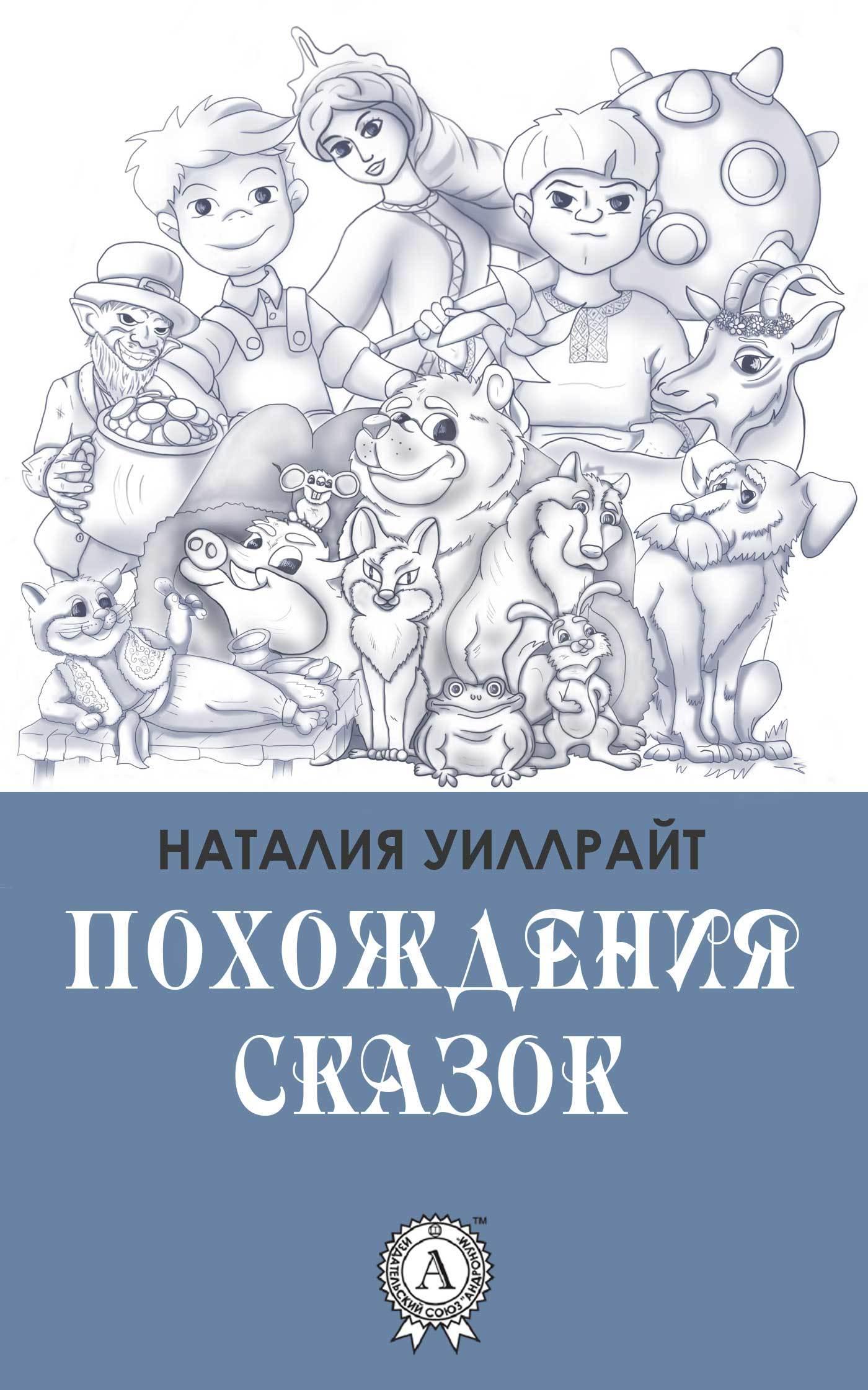 Наталия Уиллрайт - Похождения сказок