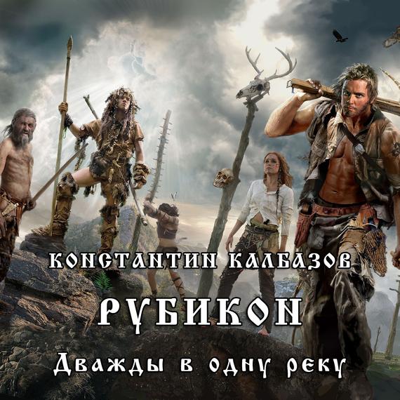 КОНСТАНТИН КАЛБАЗОВ РУБИКОН СКАЧАТЬ БЕСПЛАТНО