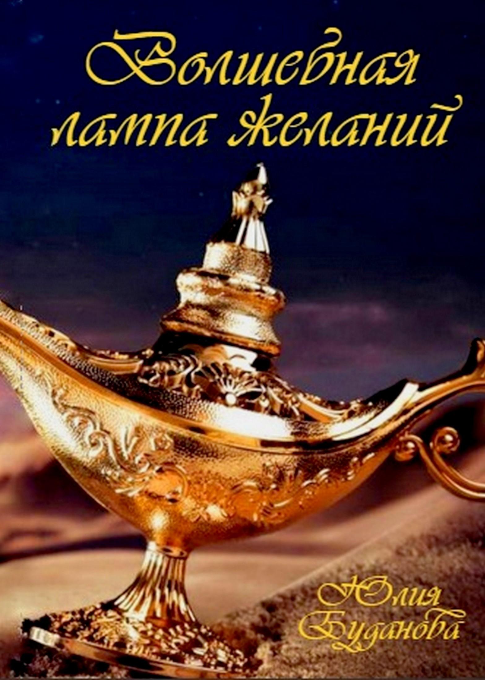 Юлия Александровна Буданова Волшебная Лампа Желаний сувенир мкт оберег для кошелька волшебная лампа алладина