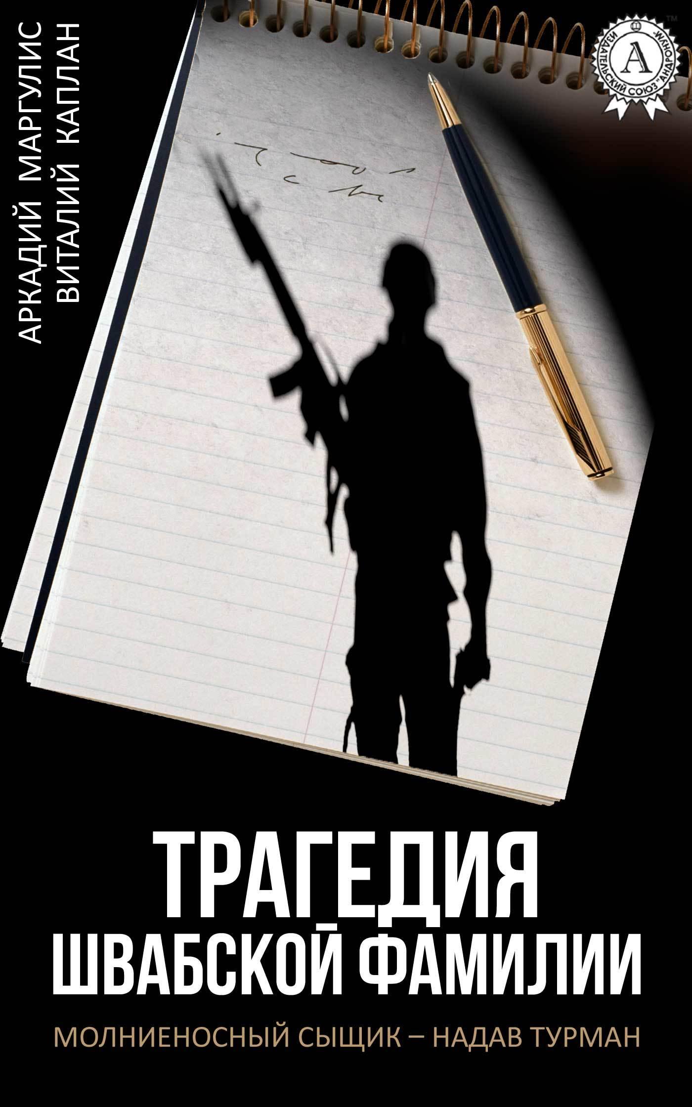 Аркадий Маргулис Трагедия Швабской фамилии familii komandirov predatelej