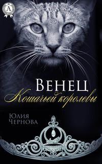 Юлия Чернова - Венец Кошачьей королевы