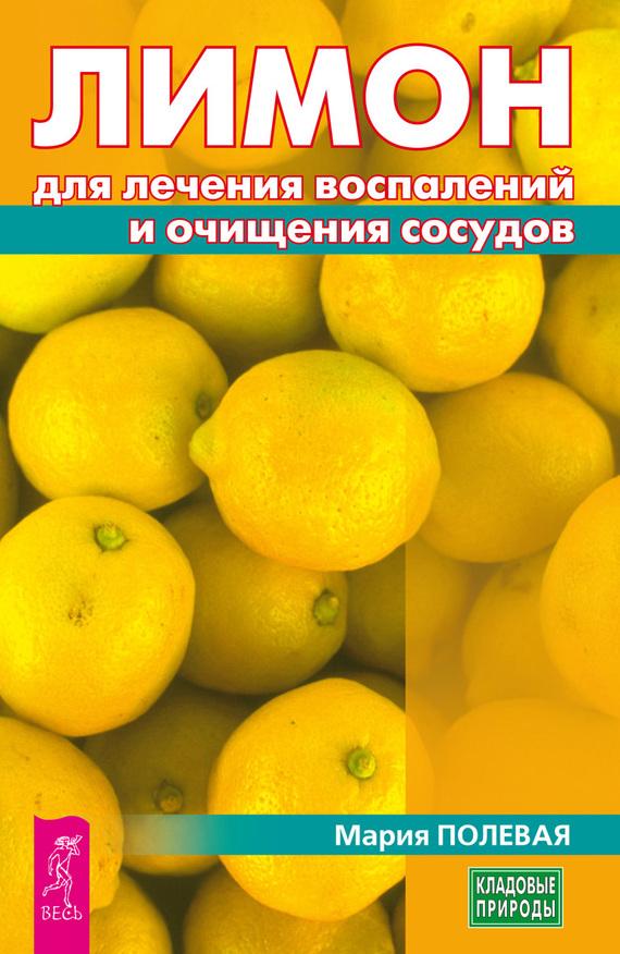 Лимон для лечения воспалений и очищения сосудов происходит быстро и настойчиво