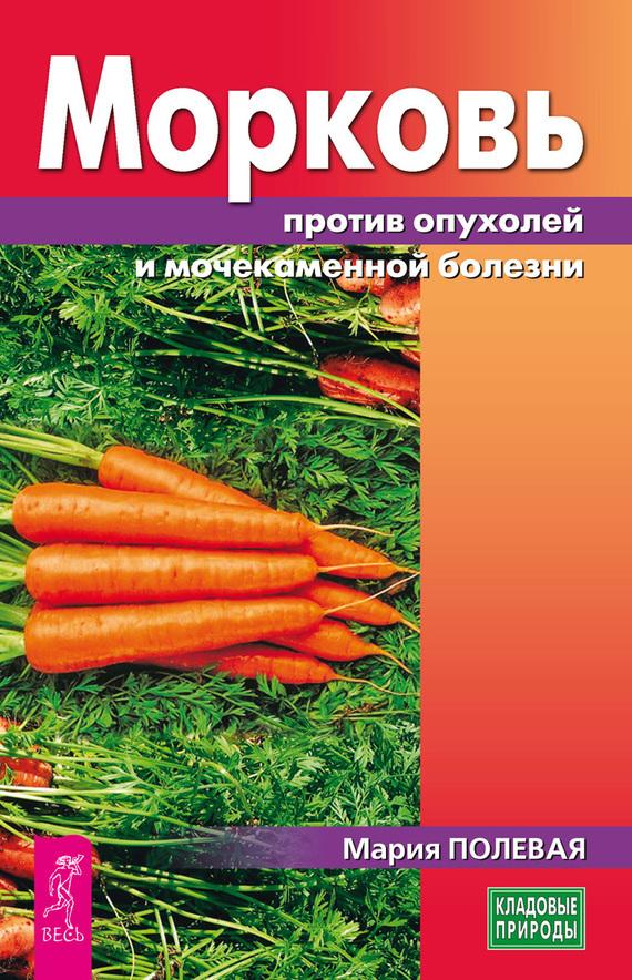 Мария Полевая Морковь против опухолей и мочекаменной болезни прогнозирование течения рака мочевого пузыря