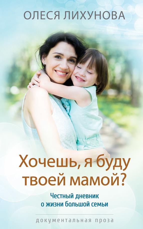 Олеся Лихунова - Хочешь, я буду твоей мамой?