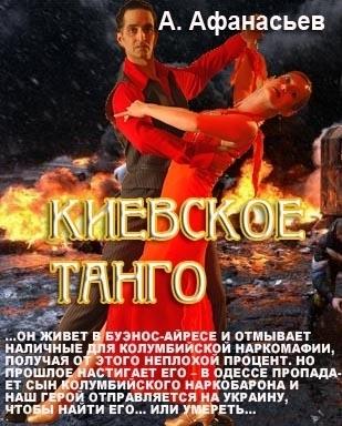 Александр Афанасьев Киевское танго александр тутов анатолий беднов поморские беседы