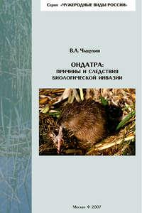В. А. Чащухин - Ондатра: причины и следствия биологической инвазии