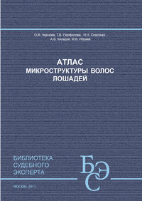 А. Б. Киладзе - Атлас микроструктуры волос лошадей