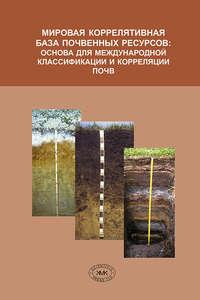 Отсутствует - Мировая коррелятивная база почвенных ресурсов: основа для международной классификации и корреляции почв