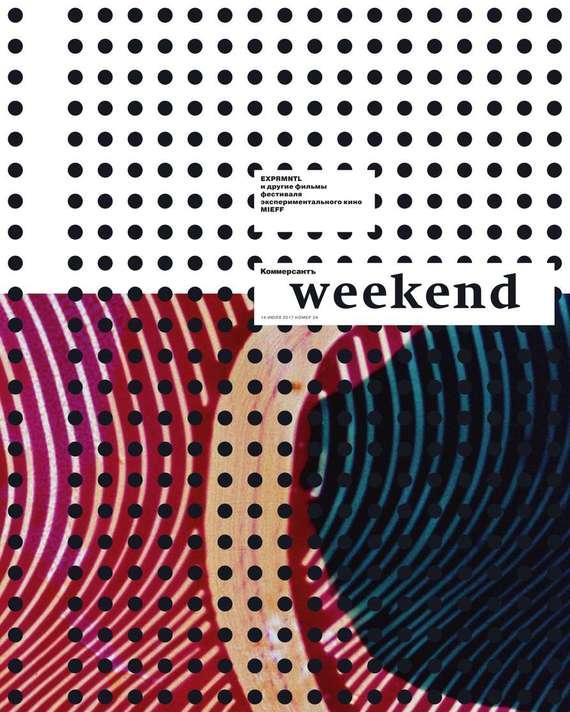 Коммерсантъ Weekend 24-2017