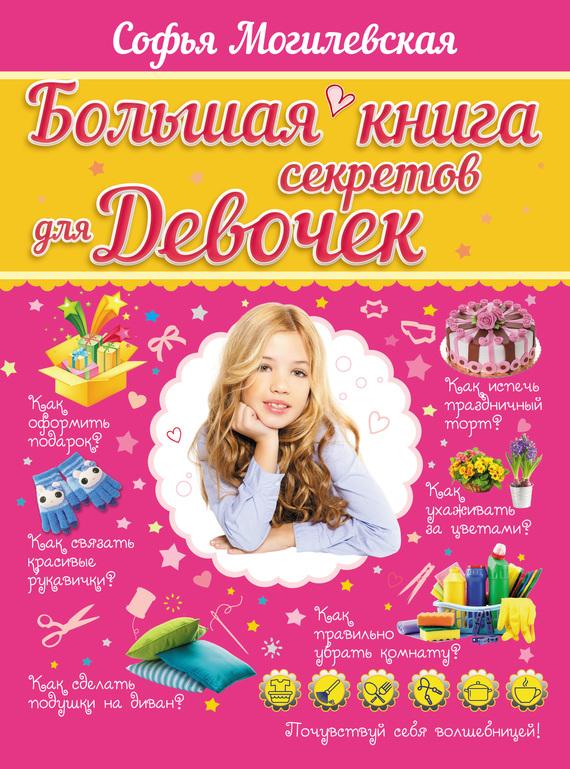 Софья Могилевская Большая книга секретов для девочек philips 247e6qdad
