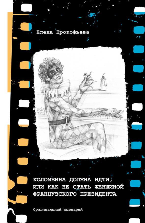 напряженная интрига в книге Елена Юрьевна Прокофьева