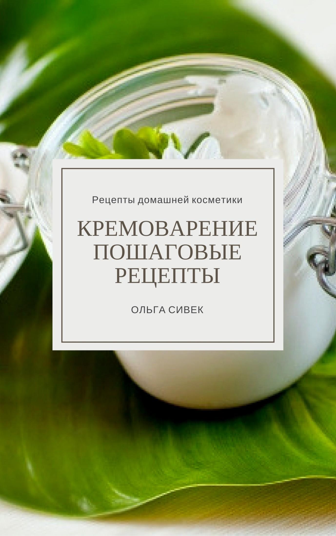 Ольга Сергеевна Сивек бесплатно