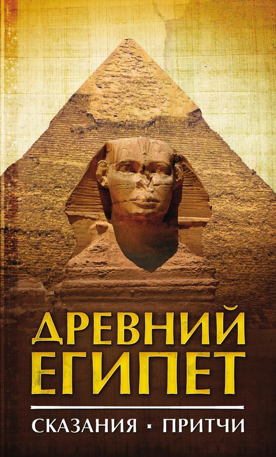 Сборник. Древний Египет. Сказания. Притчи