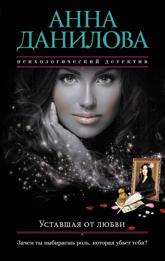 интригующее повествование в книге Анна Данилова