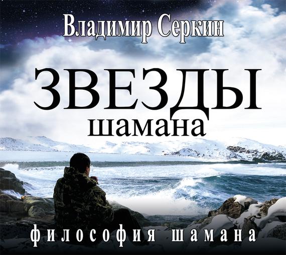 Владимир Серкин Звезды Шамана. Философия Шамана издательство аст советы залетевшим