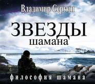АУДИОКНИГА MP3. Звезды Шамана. Философия Шамана