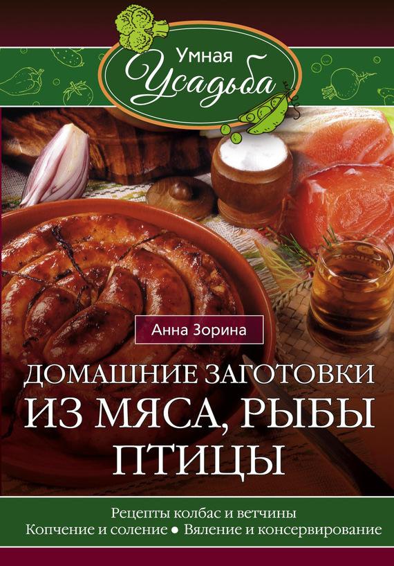Анна Зорина - Домашние заготовки из мяса, рыбы, птицы. Рецепты колбас и ветчины, копчение и соление, вяление и консервирование