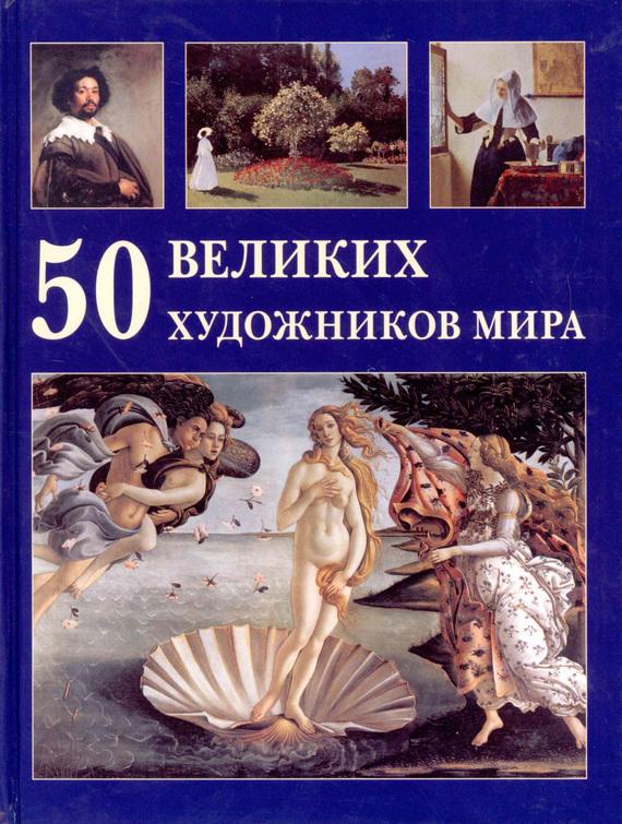Юрий Астахов 50 великих художников мира ю а астахов 100 великих русских художников