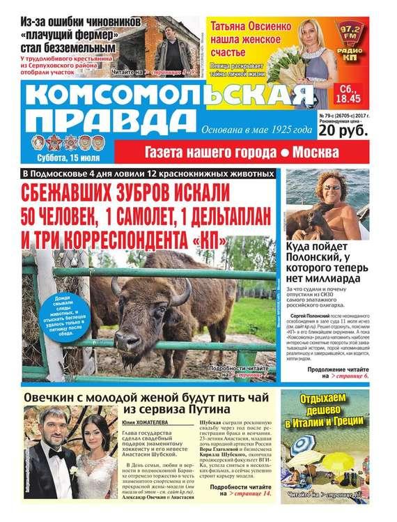 Комсомольская Правда. Москва 79с-2017