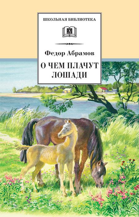 Федор Абрамов О чем плачут лошади федор абрамов братья и сестры