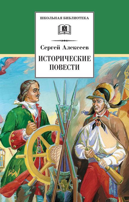 Сергей Алексеев - Исторические повести