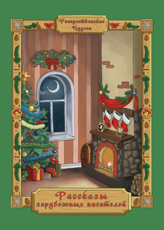 О. Генри Рассказы зарубежных писателей (сборник) книги никея старинные рождественские рассказы русских писателей
