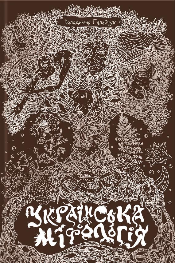 захватывающий сюжет в книге Володимир Галайчук