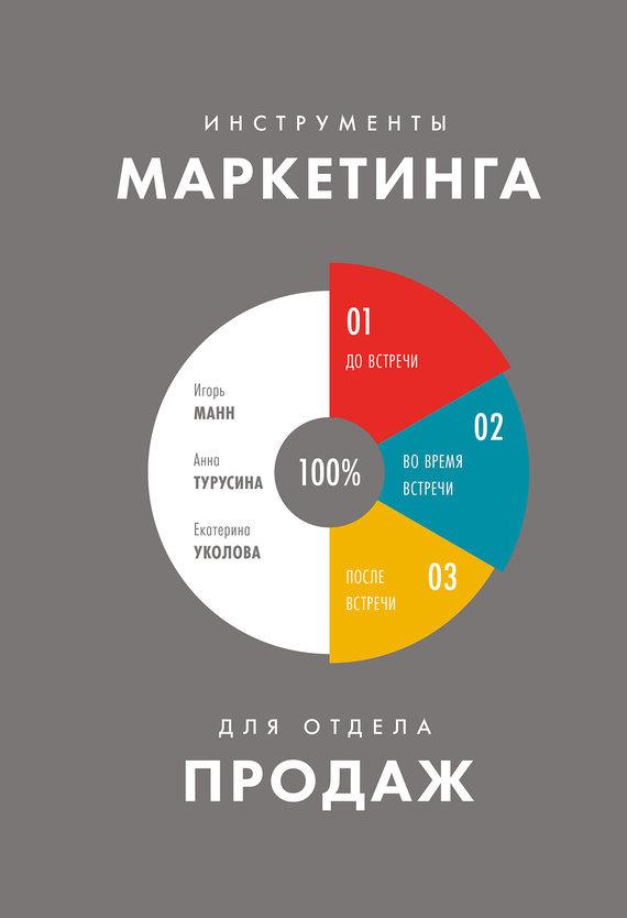 Игорь Манн. Инструменты маркетинга для отдела продаж