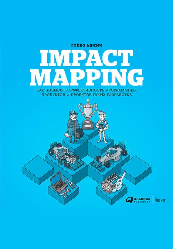 Гойко Аджич Impact mapping: Как повысить эффективность программных продуктов и проектов по их разработке mapping api between programming platforms