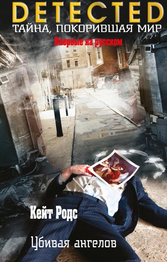 Кейт Родс - Убивая ангелов