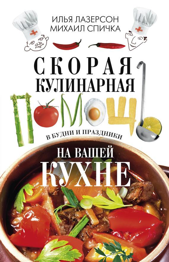 Илья Лазерсон, Михаил Спичка - Скорая кулинарная помощь на вашей кухне. В будни и праздники