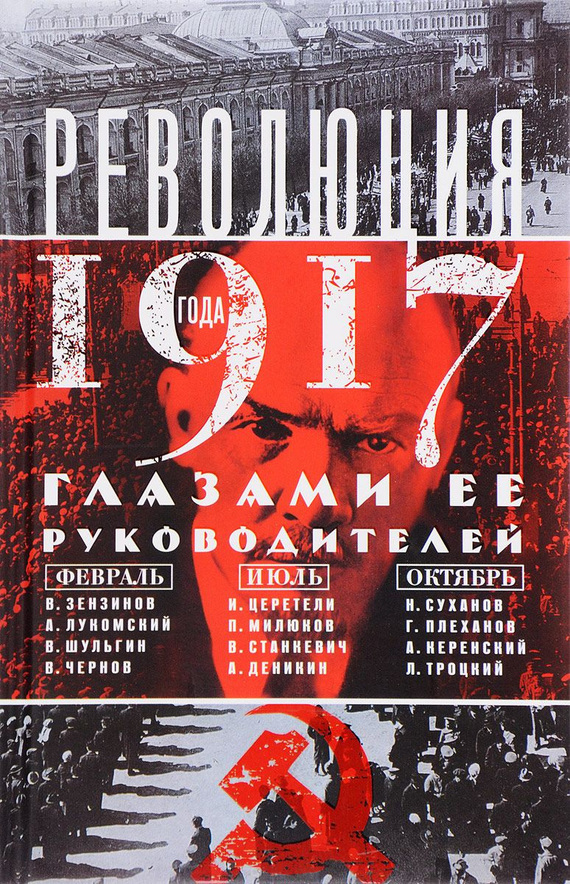 Давид Анин - Революция 1917 года глазами ее руководителей