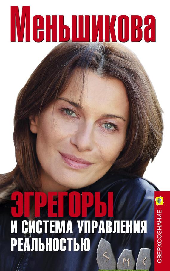 Ксения Меньшикова Эгрегоры и система управления реальностью вина мнимая и настоящая как научиться жить в мире с собой