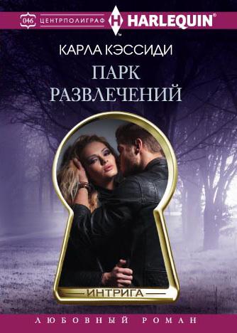 Карла  Кэссиди Парк развлечений александр снегирёв чувство вины