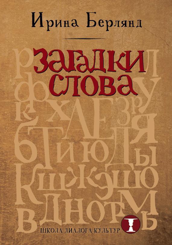Ирина Берлянд Загадки слова комлев и ковыль