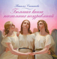 Наталья Степанова - Большая книга пасхальных поздравлений