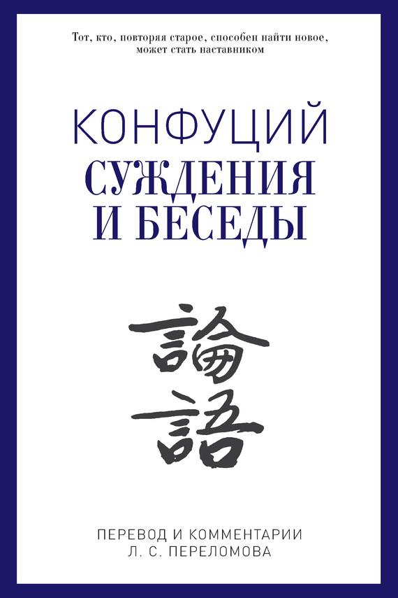 Конфуцианство книга скачать