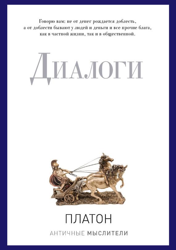Платон Диалоги апология сократа и другие диалоги cdmp3