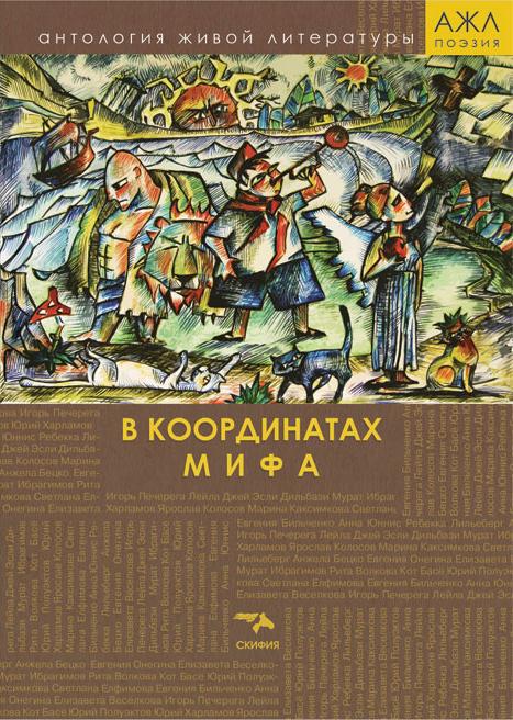Антология В координатах мифа по следам слов антология живой литературы