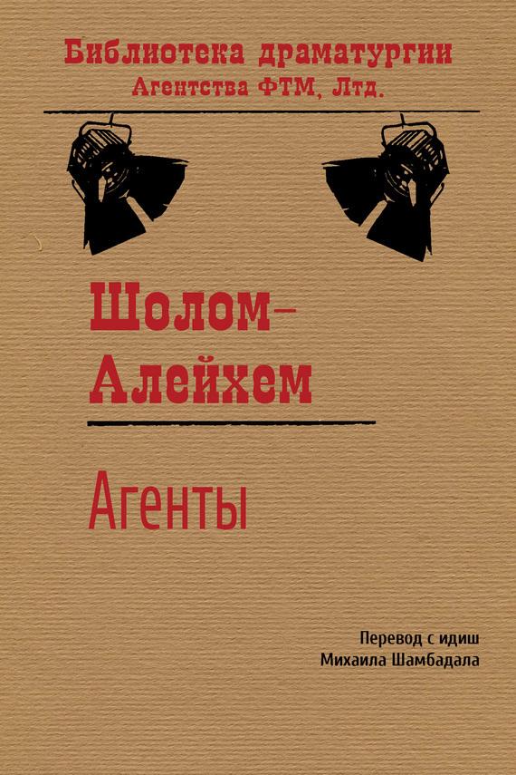 Шолом-Алейхем - Агенты