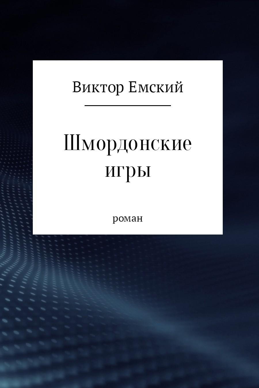 Виктор Емский бесплатно