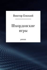 Виктор Емский - Шмордонские игры
