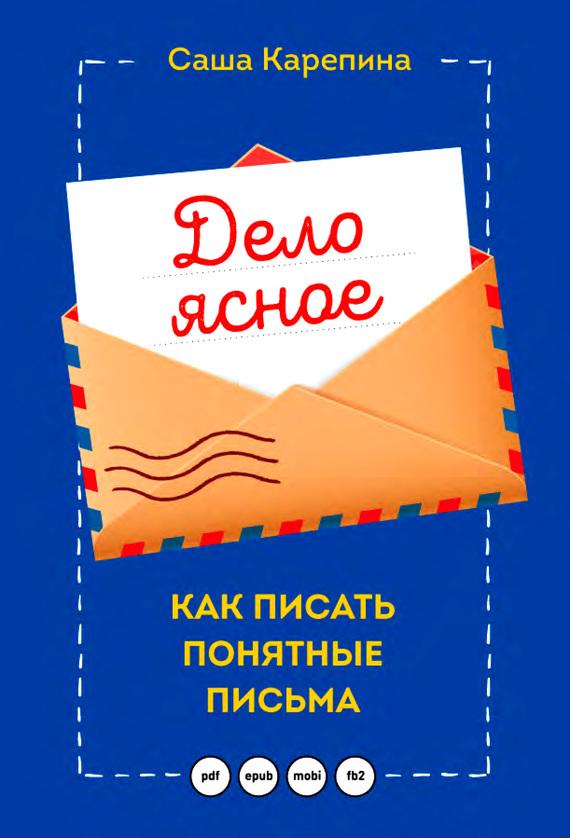 Саша Карепина бесплатно